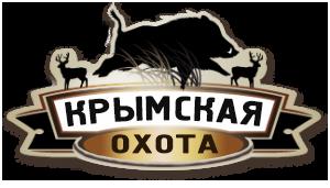 Охота Крым